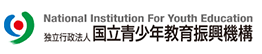 National Institution For Youth Education 独立行政法人国立青少年教育振興機構
