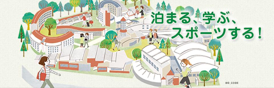 泊まる、学ぶ、スポーツする! 国立オリンピック記念青少年総合センター
